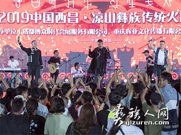 彝族音乐之巅峰  抒写不老的音乐传奇——2019山鹰演组合唱会西昌火热开唱