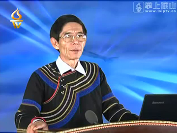 四川省彝文学校阿胡克哈教授彝族尔比讲座7