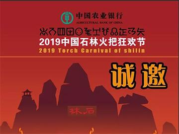 2019石林火把狂欢节活动日程