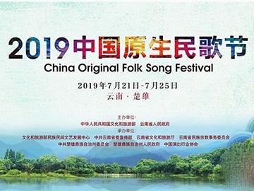 2019中国原生民歌节将于7月21日至25日在云南楚雄举行