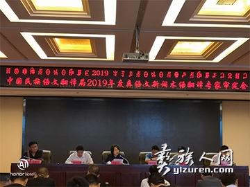 中国民族语文翻译局2019年度彝语文新词术语翻译专家审定会在云南召开