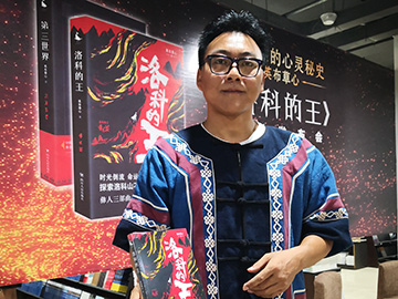 重构民族精神图谱|彝族作家英布草心新书《洛科的王》发布