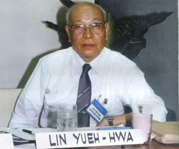 林耀华教授手札读后记:《凉山彝族今昔》发表的前前后后