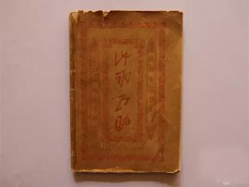 《国家珍贵古籍名录》中的石林县彝文古籍《纳多库瑟》