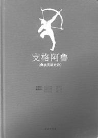 彝族史诗社会功能的启示与发展