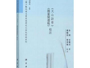"""解读彝族""""乌撒奇女""""安履贞及其诗歌"""