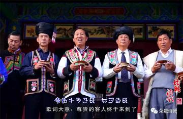彝族酒歌的鼻祖,流传千年的古歌—— 咪熬《斟酒调》