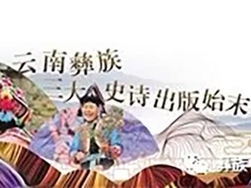 云南彝族三大史诗出版始末