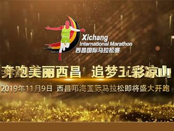 2019西昌邛海国际马拉松宣传片