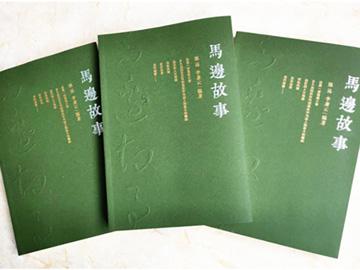 《中国故事》系列丛书—《马边故事》出版发行