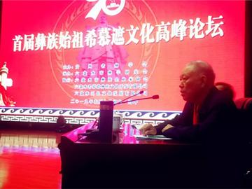 首届彝族始祖希慕遮文化高峰论坛在六盘水海坪召开