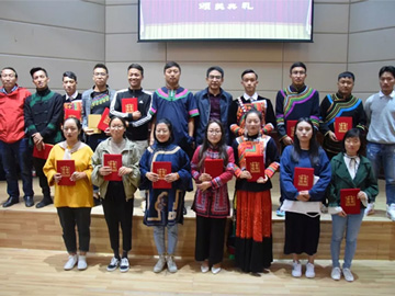第三届全国彝族大学生母语写作大赛颁奖典礼圆满落幕
