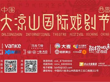 中国西昌∙大凉山国际戏剧节11月19日来袭