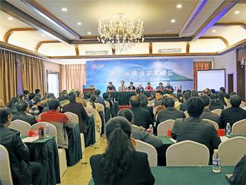 第二届彝海学术峰会在冕宁县召开