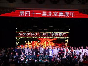 回顾 | 第四十一届北京彝族年圆满落幕