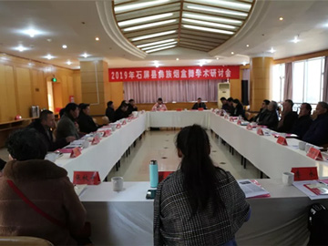 云南红河石屏县召开彝族烟盒舞学术研讨会