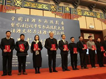 马建国彝文书法作品在京参展 并将参加2020全国法治书画摄影展巡展