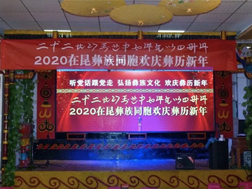 在昆彝族同胞欢歌载舞喜庆2020彝历新年!