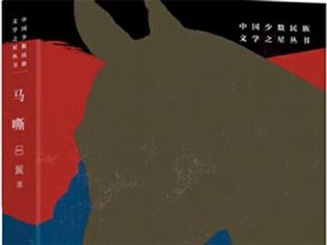 吕翼新书《马嘶》——游刃于历史与现实的写作