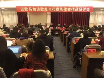 吉狄马加诗歌及当代彝族作家作品研讨会在中南民族大学召开