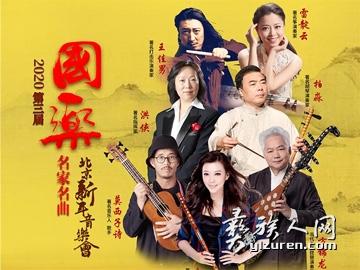 莫西子诗将参演2020北京新年音乐会