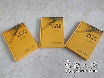 四川纯彝文散文诗集《情满家园》出版发行
