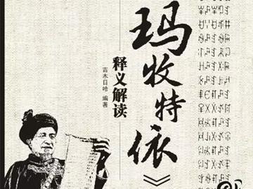 《玛牧特依释义解读》:让古老的彝族传统道德经典焕发生机与活力