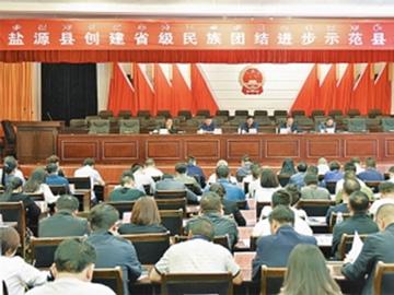 盐源县成功创建省级民族团结进步示范县