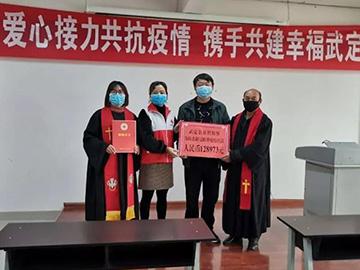 武定县宗教界踊跃捐款防疫情