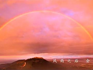 公益歌曲《望见彩虹》MⅤ新鲜出炉