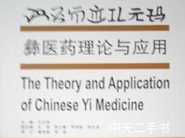 图书推荐:《彝医药理论与应用》