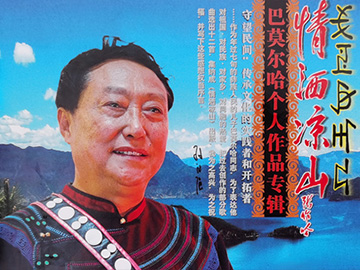 出版15年|彝族老领导巴莫尔哈作品专辑《情洒凉山》首次授权全网发布