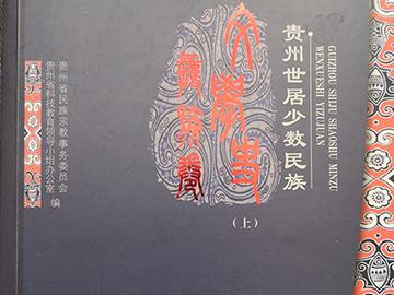 龙志毅|值得推荐的《贵州彝族文学史》