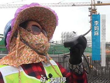 """参与建设""""超级工程""""的乐山彝族大姐李妈麻 厉害!"""
