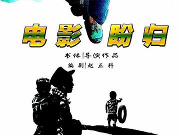 彝族电影《盼归》 歌颂伟大母爱,导演自己的真实故事改编