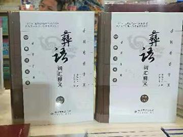 毛乌力先生历时50载精心撰写|彝族语言文化辞典《彝语词汇释义》正式出版