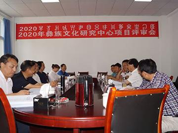 西昌学院彝族文化研究中心召开2020年度项目评审会