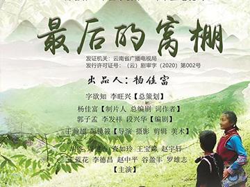 电视剧《最后的窝棚》即将开播 再现云南昌宁彝族脱贫故事