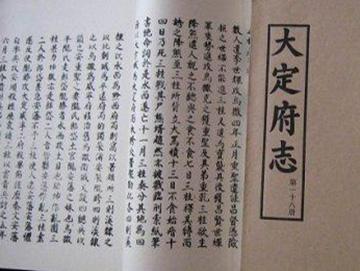 彝祖故里——巧家堂琅山在《大定府志》中的记载原文