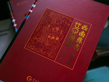 """黔西北记忆: """"彝族古代百科全书""""——《西南彝志》"""