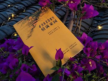 诗体散文《情满家园》一书评介