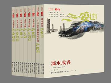 《中国乡愁文化书系·双柏》出版 呈现秘境双柏的美丽与乡愁