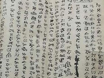 贵州彝文古籍整理翻译研究:《彝文文献经典系列》——彝文古籍整理的新起点