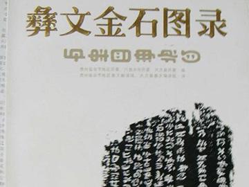 《彝文金石图录》——抹不去的古代文明