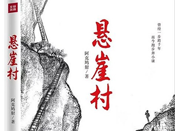 中国出版传媒商报|《悬崖村》:悬崖峭壁上的脱贫新奇迹