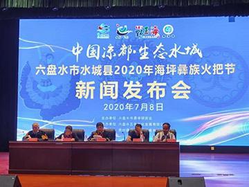 2020年海坪彝族火把节时间已定,首届彝族索玛花选拔大赛是亮点