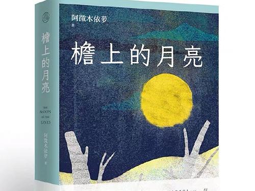 阿微木依萝散文集:《檐上的月亮》出版