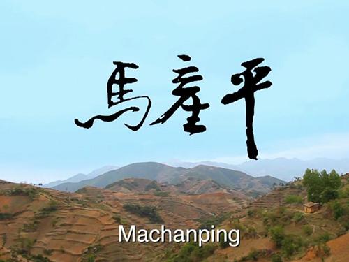 四川传媒学院学生拍摄的大凉山纪录片《马产平》
