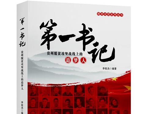 《第一书记:贵州脱贫攻坚战线上的追梦人》出版