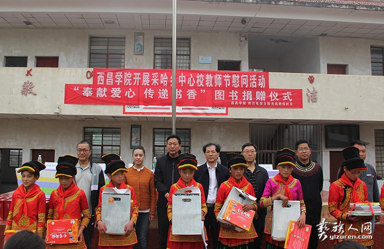 布拖县采哈乡中心校捐赠仪式